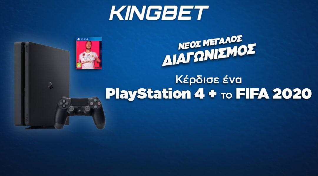 Kingbet διαγωνισμός Playstation4