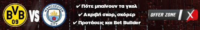 Ντόρτμουντ - Μάντσεστερ Σιτι