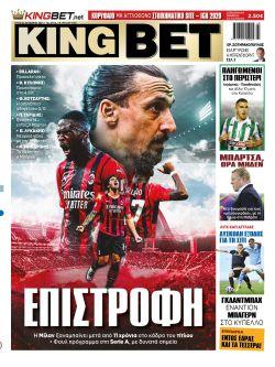King bet Εφημερίδα